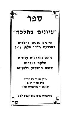 conversion essay judaism
