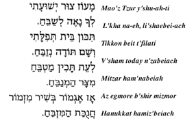 jewish songs lyrics: